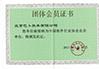 中國軟件行業協會會員